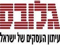 לוגו-של-גלובס-205x280